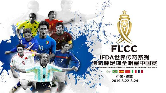 《2019FLCC传奇杯足球全明星