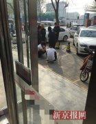 女子银行排队时求救称被绑架 工