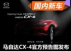 曝一汽马自达CX-4官方预告