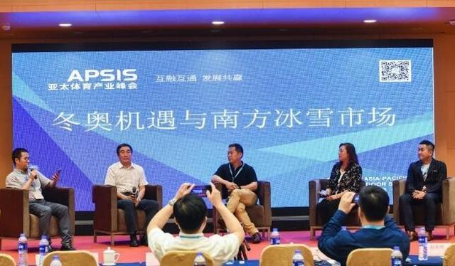 2019亚太体育产业峰会   深