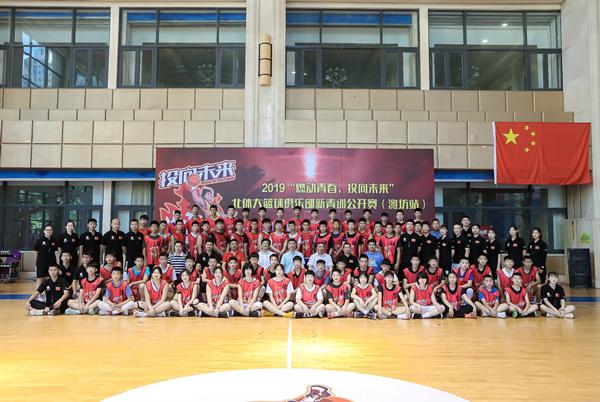 北体大篮球俱乐部新青训公开赛(潍坊站