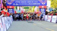 2019环雷公山超百公里马拉松圆满完赛 赛